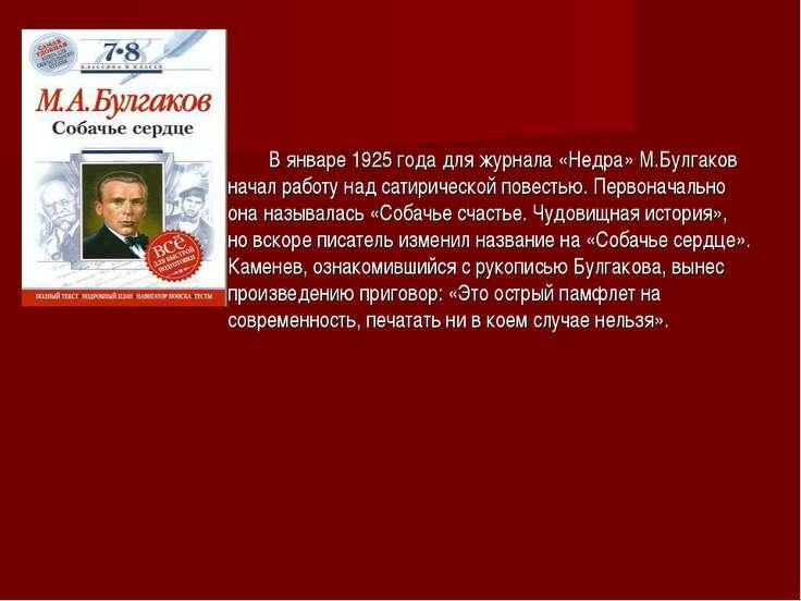 В январе 1925 года для журнала «Недра» М.Булгаков начал работу над сатирическ...