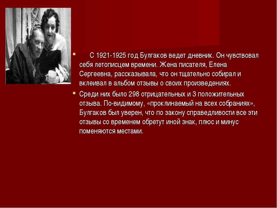 С 1921-1925 год Булгаков ведет дневник. Он чувствовал себя летописцем времени...