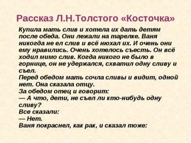 Рассказ Л.Н.Толстого «Косточка» Купила мать слив и хотела их дать детям после...
