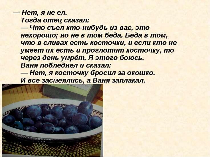 — Нет, я не ел. Тогда отец сказал: — Что съел кто-нибудь из вас, это нехорошо...