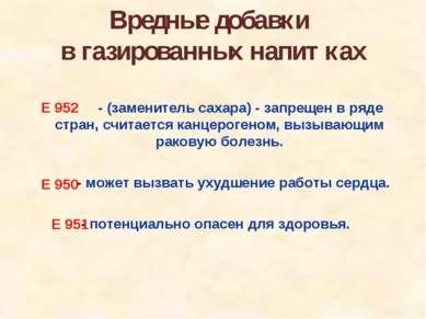 Вредные добавки в газированных напитках - (заменитель сахара) - запрещен в ря...