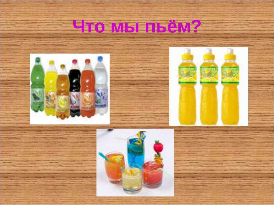 Что мы пьём?
