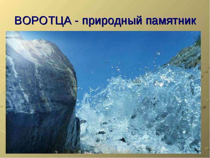 ВОРОТЦА - природный памятник