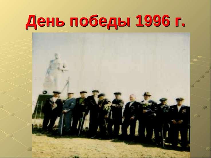 День победы 1996 г.