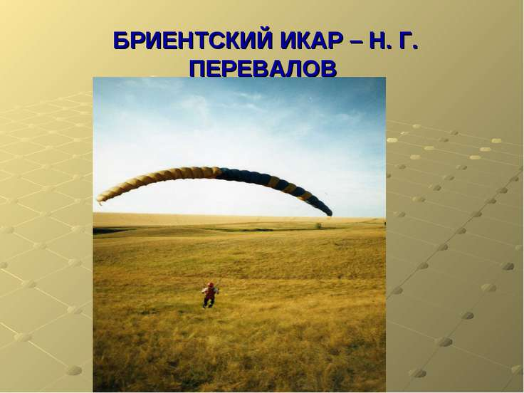БРИЕНТСКИЙ ИКАР – Н. Г. ПЕРЕВАЛОВ