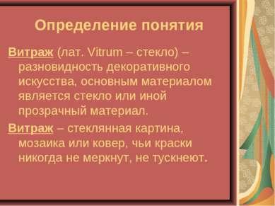 Определение понятия Витраж (лат. Vitrum – стекло) – разновидность декоративно...