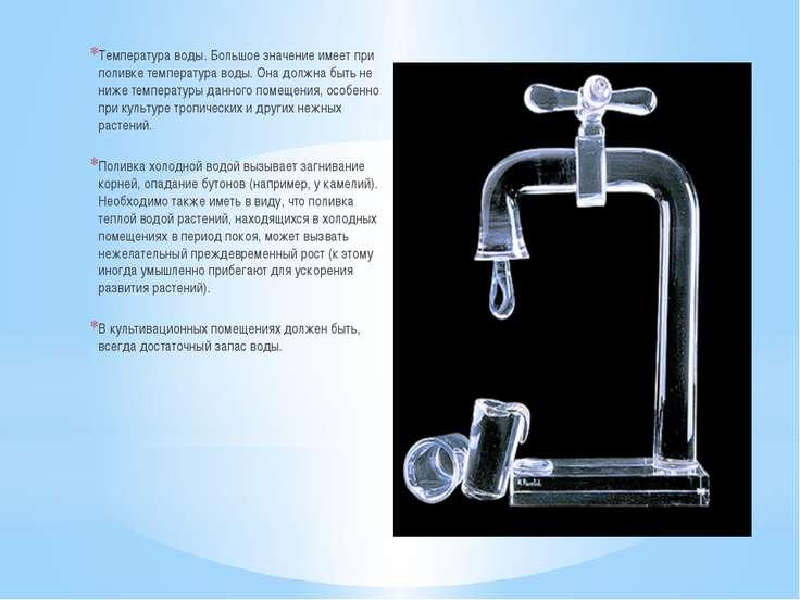Температура воды. Большое значение имеет при поливке температура воды. Она до...