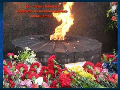 65 – летию Победы в Великой Отечественной войне посвящается….