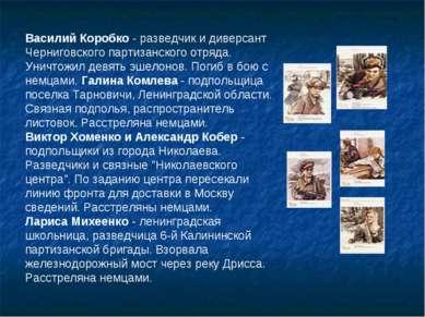 Василий Коробко - разведчик и диверсант Черниговского партизанского отряда. У...