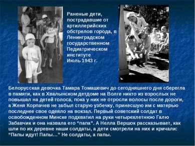 Белорусская девочка Тамара Томашевич до сегодняшнего дня сберегла в памяти, к...