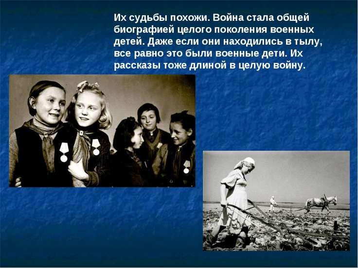 Их судьбы похожи. Война стала общей биографией целого поколения военных детей...