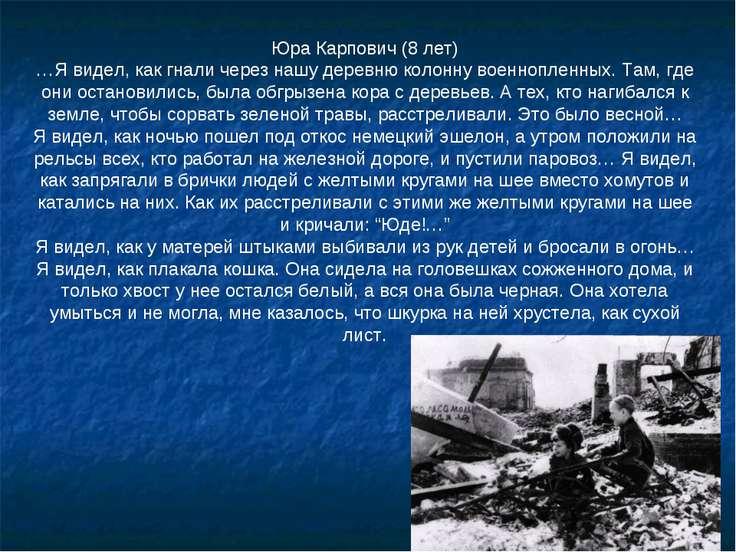 Юра Карпович (8 лет) …Я видел, как гнали через нашу деревню колонну военнопле...