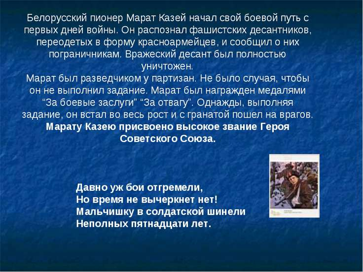 Белорусский пионер Марат Казей начал свой боевой путь с первых дней войны. Он...