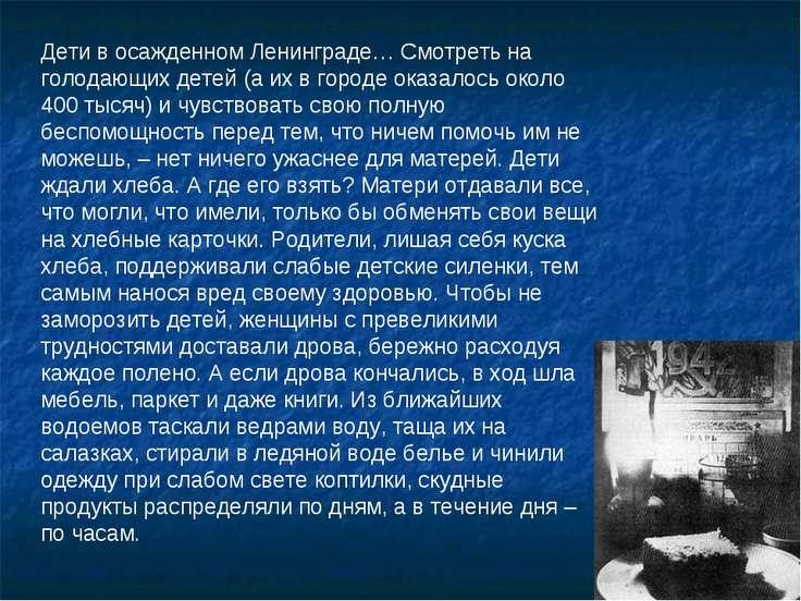 Дети в осажденном Ленинграде… Смотреть на голодающих детей (а их в городе ока...