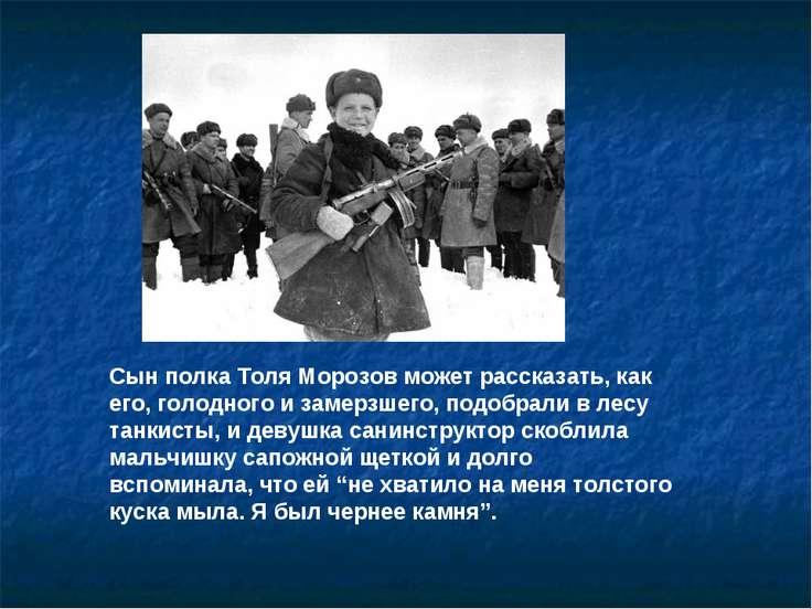 Сын полка Толя Морозов может рассказать, как его, голодного и замерзшего, под...