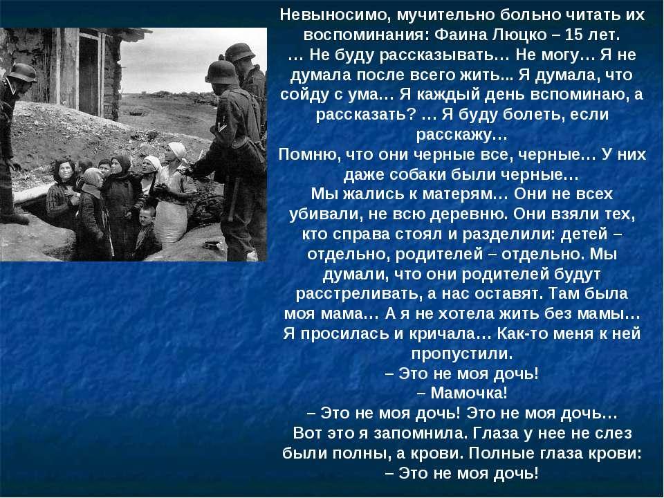 Невыносимо, мучительно больно читать их воспоминания: Фаина Люцко – 15 лет. …...