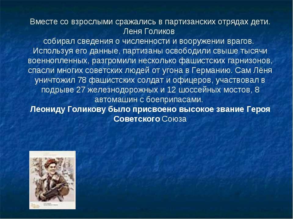 Вместе со взрослыми сражались в партизанских отрядах дети. Леня Голиков собир...