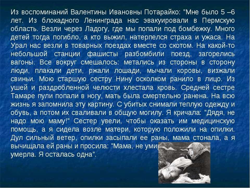 """Из воспоминаний Валентины Ивановны Потарайко: """"Мне было 5 –6 лет. Из блокадно..."""
