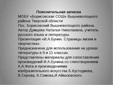 Пояснительная записка МОБУ «Борисовская СОШ» Вышневолоцкого района Тверской о...