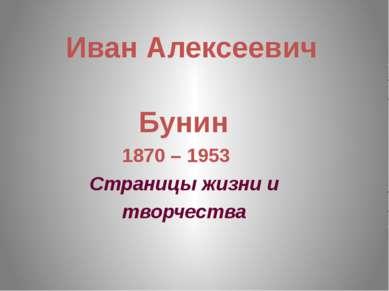 Иван Алексеевич Бунин 1870 – 1953 Страницы жизни и творчества