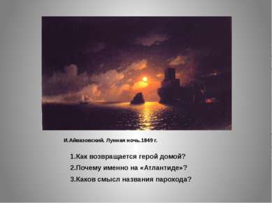 И.Айвазовский. Лунная ночь.1849 г. 1.Как возвращается герой домой? 2.Почему и...