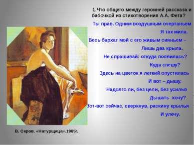 1.Что общего между героиней рассказа и бабочкой из стихотворения А.А. Фета? Т...