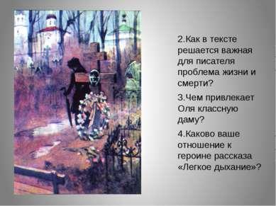2.Как в тексте решается важная для писателя проблема жизни и смерти? 3.Чем пр...