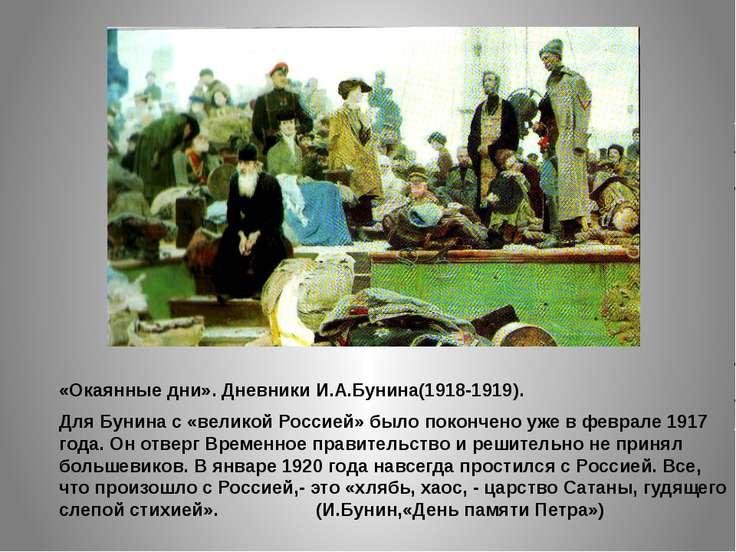 «Окаянные дни». Дневники И.А.Бунина(1918-1919). Для Бунина с «великой Россией...