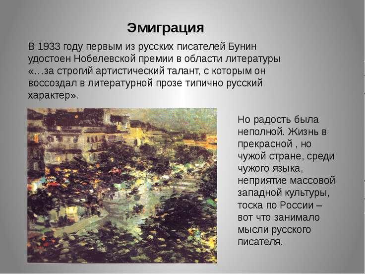 Эмиграция В 1933 году первым из русских писателей Бунин удостоен Нобелевской ...