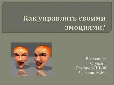 Выполнил: Студент Группы АНП-08 Чапанов М.М.