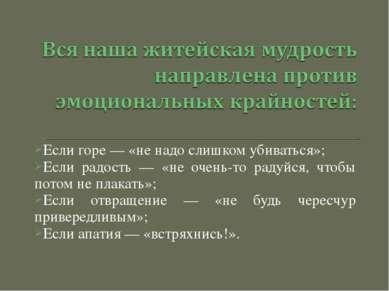 Если горе — «не надо слишком убиваться»; Если радость — «не очень-то радуйся,...
