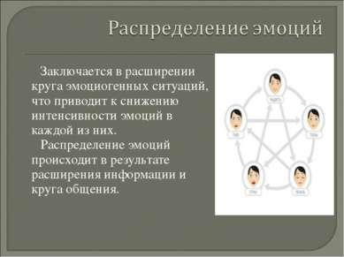 Заключается в расширении круга эмоциогенных ситуаций, что приводит к снижению...