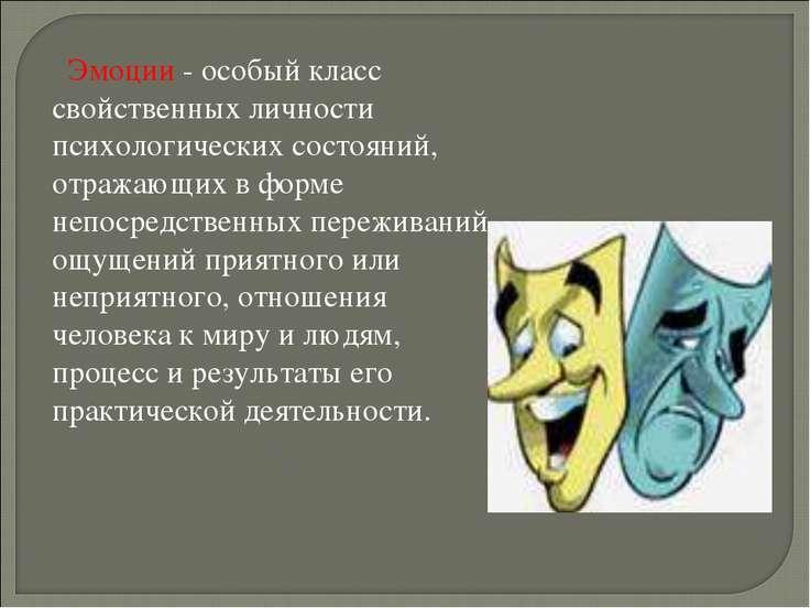 Эмоции - особый класс свойственных личности психологических состояний, отража...