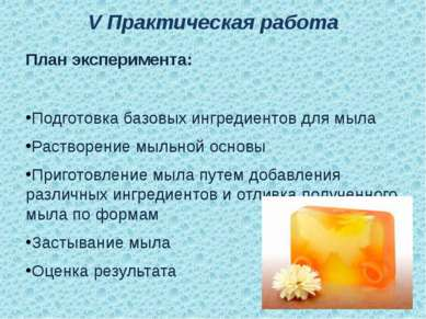 V Практическая работа План эксперимента:  Подготовка базовых ингредиентов дл...