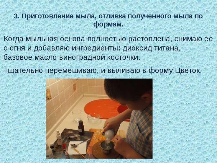 3. Приготовление мыла, отливка полученного мыла по формам. Когда мыльная осно...