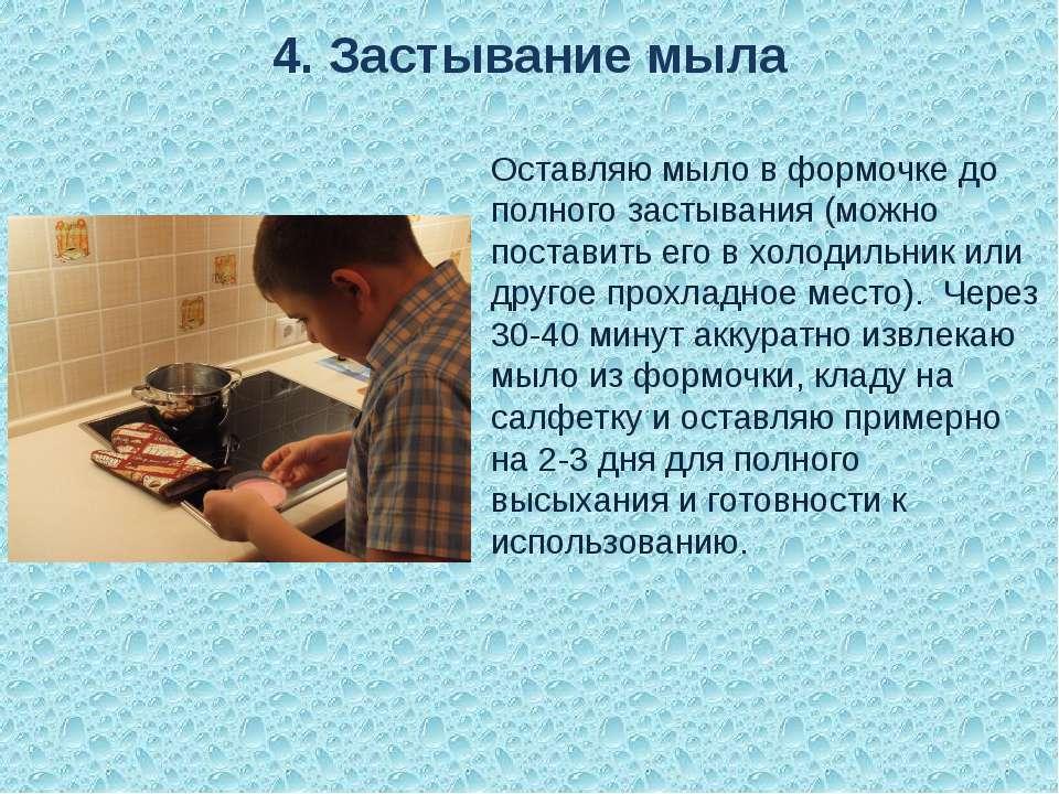 4. Застывание мыла Оставляю мыло в формочке до полного застывания (можно пост...