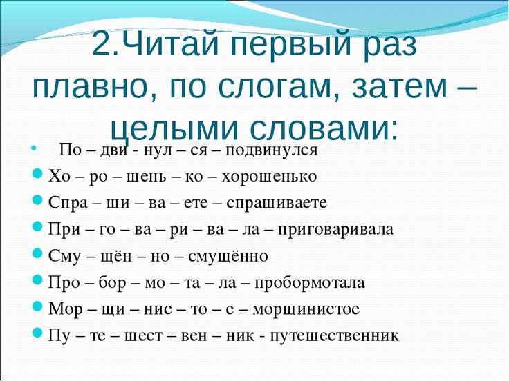 2.Читай первый раз плавно, по слогам, затем – целыми словами: По – дви - нул ...