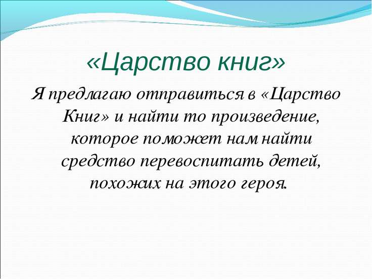 «Царство книг» Я предлагаю отправиться в «Царство Книг» и найти то произведен...