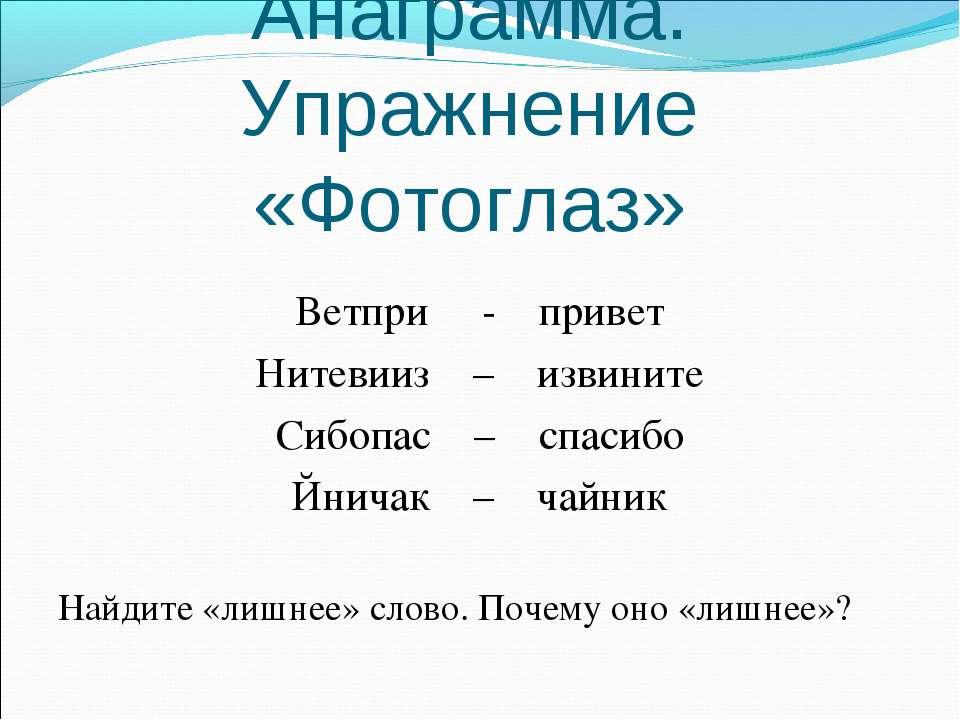 Анаграмма. Упражнение «Фотоглаз» Ветпри - привет Нитевииз – извините Сибопас ...