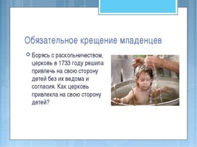 Обязательное крещение младенцев Борясь с раскольничеством, церковь в 1733 год...