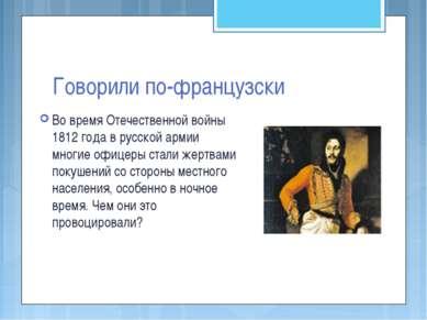Говорили по-французски Во время Отечественной войны 1812 года в русской армии...