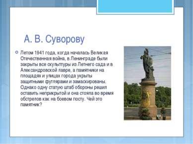 А. В. Суворову Летом 1941 года, когда началась Великая Отечественная война, в...