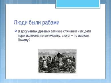 Люди были рабами В документах древних эллинов служанки и их дети перечисляютс...