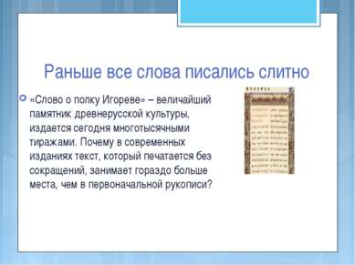 Раньше все слова писались слитно «Слово о полку Игореве» – величайший памятни...