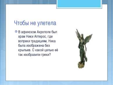 Чтобы не улетела В афинском Акрополе был храм Ники Аптерос, где вопреки тради...
