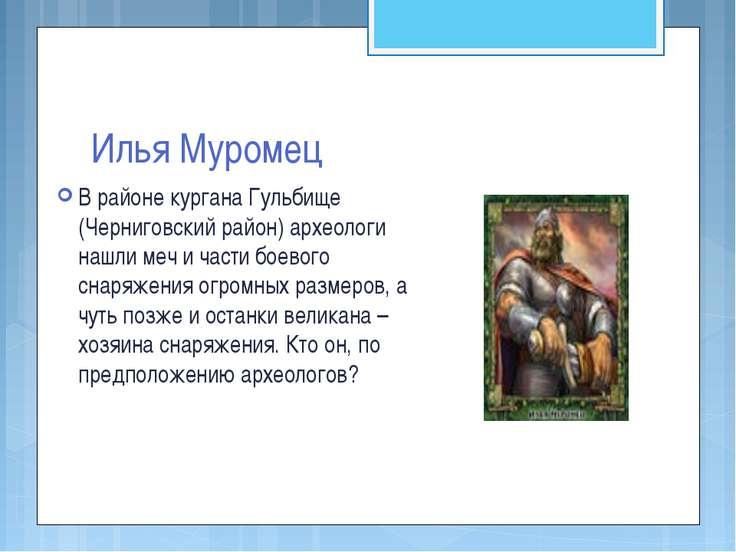 Илья Муромец В районе кургана Гульбище (Черниговский район) археологи нашли м...