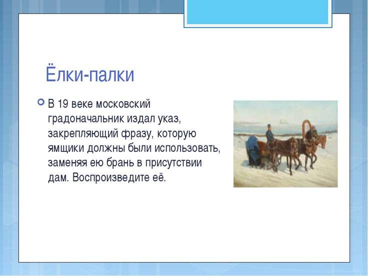Ёлки-палки В 19 веке московский градоначальник издал указ, закрепляющий фразу...