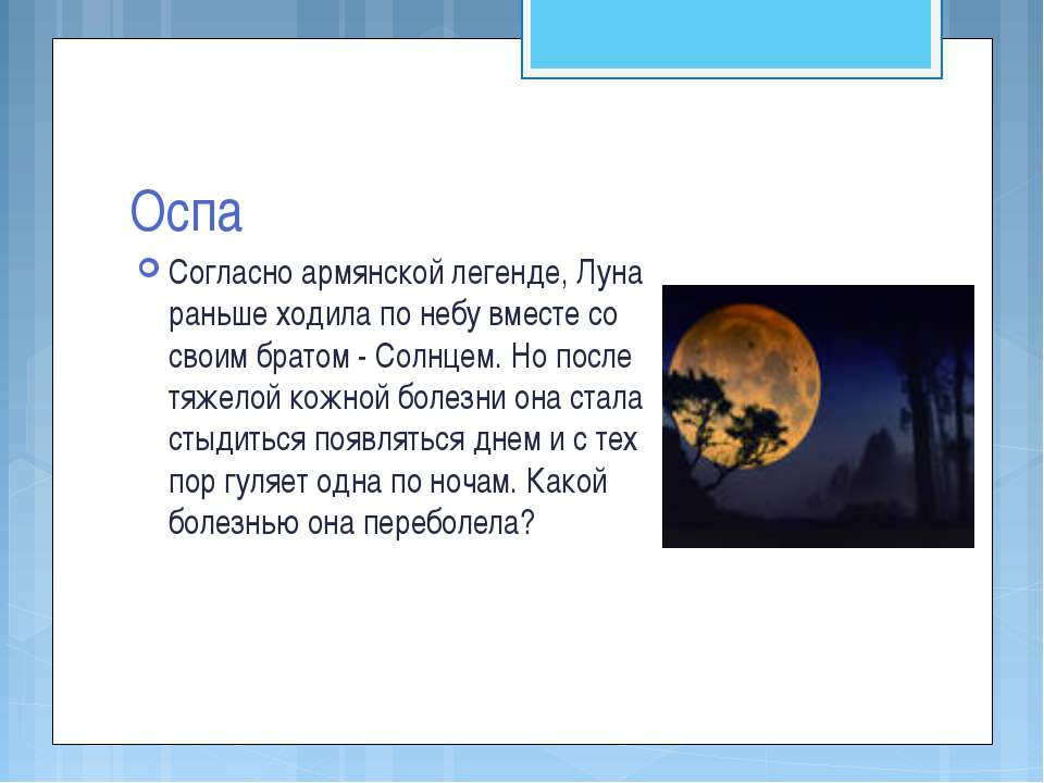 Оспа Согласно армянской легенде, Луна раньше ходила по небу вместе со своим б...