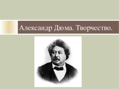 Александр Дюма. Творчество.