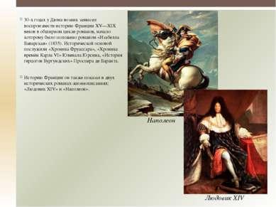 30-х годах у Дюма возник замысел воспроизвести историю Франции XV—XIX веков в...